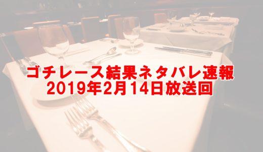 ゴチ2019年2月14日|結果ネタバレ速報!ピタリ賞はあの人!