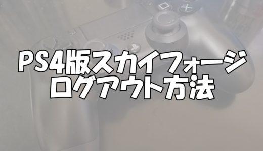 スカイフォージ(PS4版)のログアウト方法!セーブのやり方について