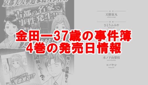 金田一37歳の事件簿4巻の発売日はいつ?ネタバレなしで徹底予想する