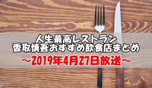 人生最高レストラン|香取慎吾が紹介する飲食店まとめ【2019年4月27日】