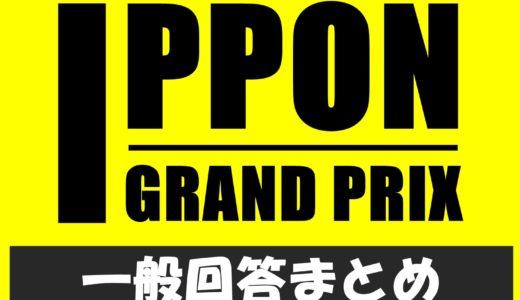 IPPONグランプリ2019|お題と一般回答まとめ!