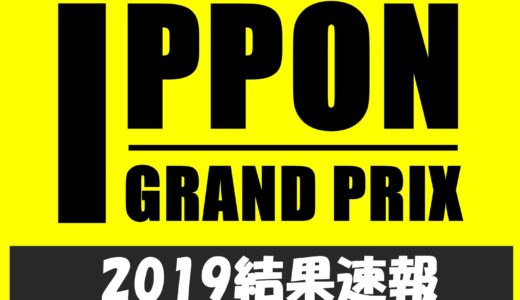 IPPONグランプリ2019優勝者結果速報!お題一覧と回答まとめ
