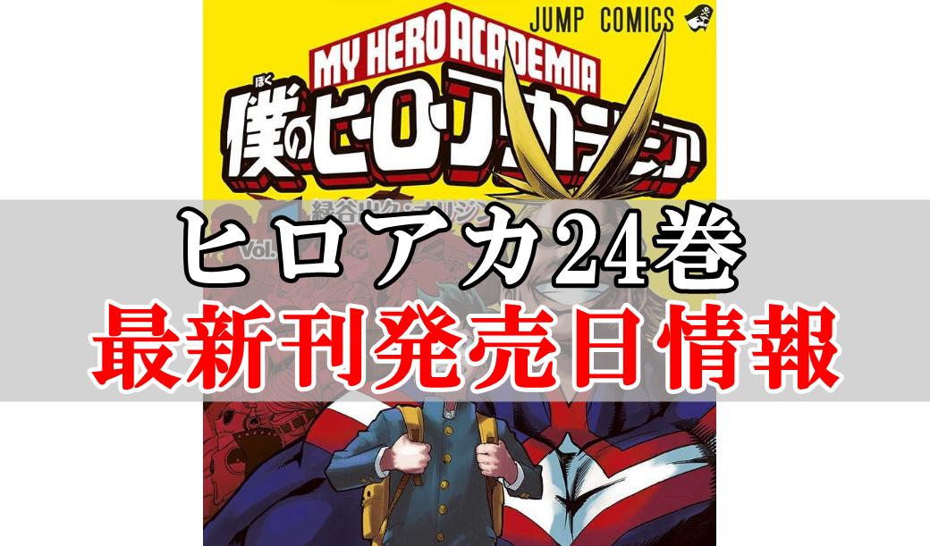 ヒロアカ 27 巻 発売 日