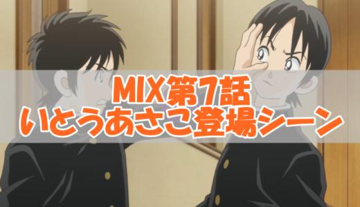 MIX|いとうあさこを探せ!7話登場シーンはこちら【5月18日】