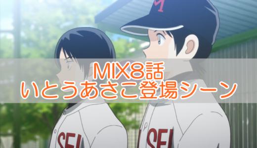 MIX|いとうあさこを探せ!8話登場シーンはこちら【5月25日】