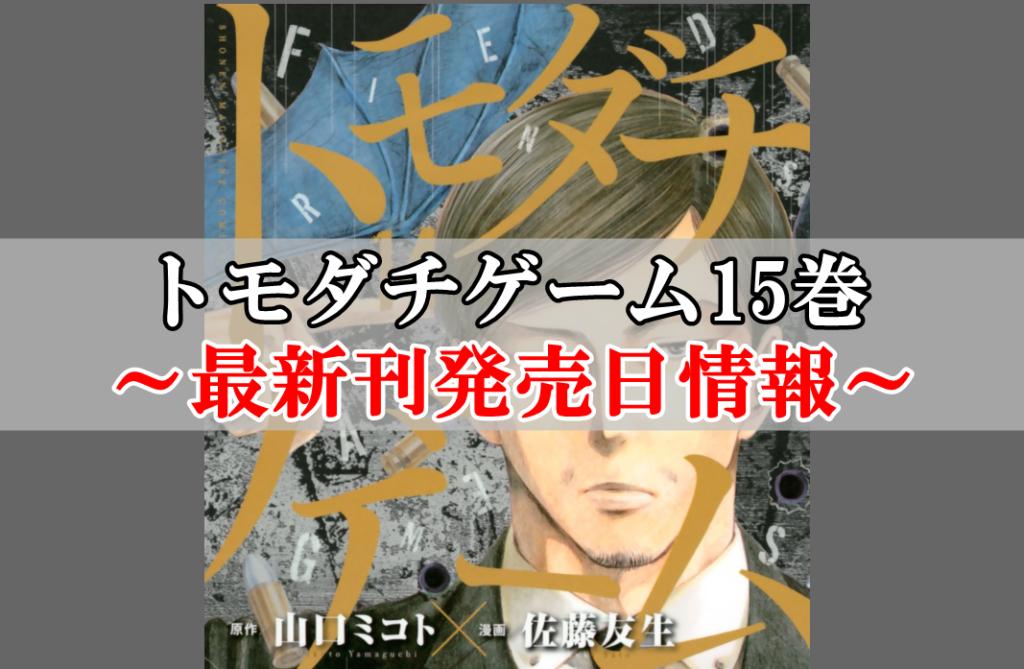 トモダチゲーム15巻