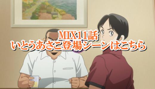 MIX|いとうあさこを探せ!11話の登場シーンはこちら【6月15日】
