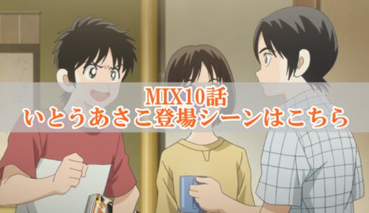 MIX|いとうあさこを探せ!10話の登場シーンはこちら【6月8日】