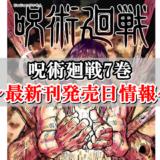 呪術廻戦7巻発売日