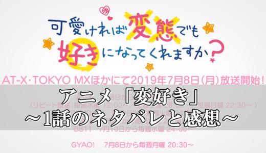 変好き|アニメ1話のネタバレ感想【2019年7月10日放送】