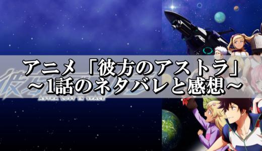 「彼方のアストラ」アニメ1話のネタバレ感想!【2019年7月3日放送】