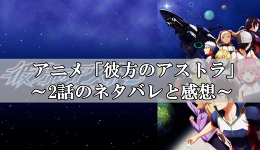 「彼方のアストラ」アニメ2話のネタバレ感想【2019年7月10日放送】