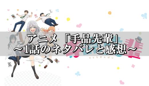 手品先輩アニメ1話のネタバレ感想!【2019年7月2日放送】