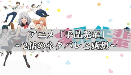 手品先輩アニメ2話のネタバレ感想【2019年7月10日放送】