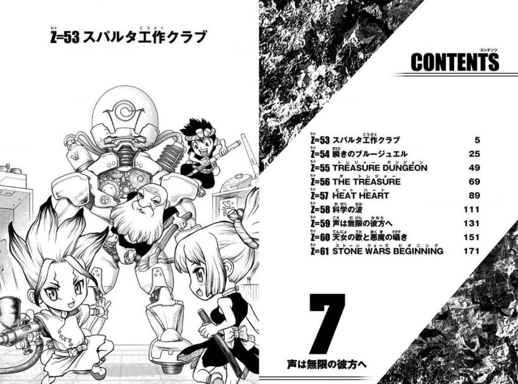 ドクターストーンアニメ続き漫画