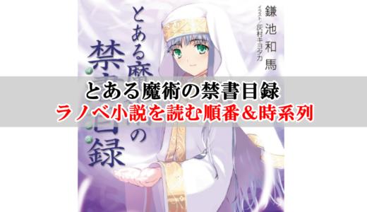 【とある魔術の禁書目録】ラノベ小説を読む順番&時系列まとめ!