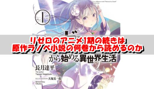 【リゼロ】アニメ最終回の続きは原作ラノベ小説の何巻から読める?