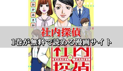 社内探偵1巻を無料で読めるおすすめ漫画サイトはこちら!