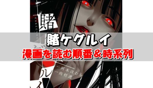 【賭ケグルイ】漫画を読む順番&時系列まとめ!