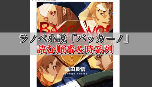 【バッカーノ】原作小説を読む順番&時系列まとめ!
