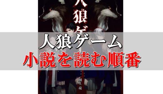 【人狼ゲーム】小説を読む順番&おすすめ作品を紹介!