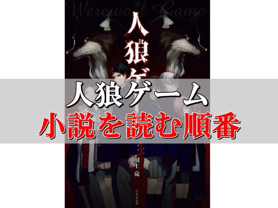 人狼ゲーム小説順番