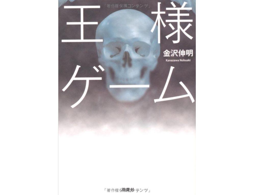 王様ゲーム小説
