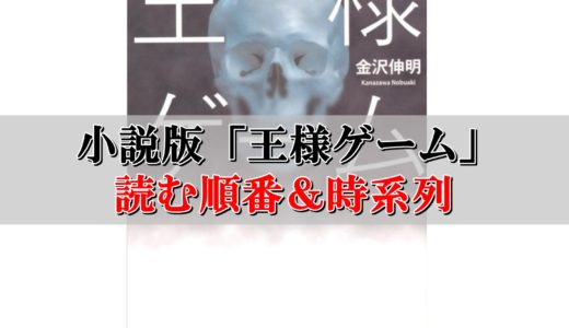 【王様ゲーム】原作小説を読む順番&時系列まとめ!