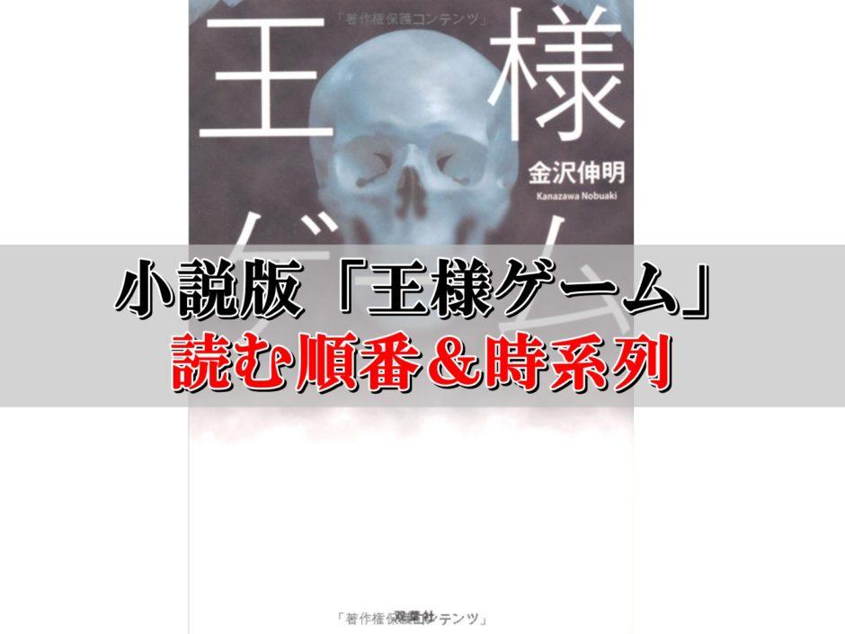 王様ゲーム小説順番