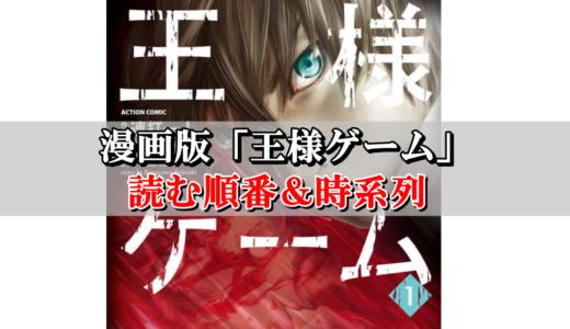 【王様ゲーム】漫画を読む順番&時系列まとめ!