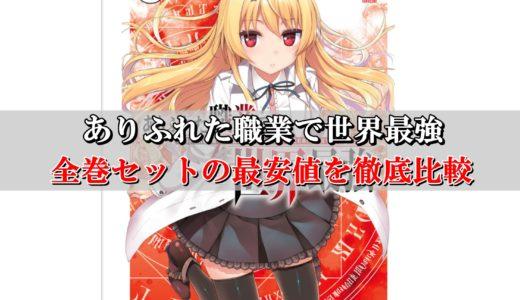 【ありふれた職業で世界最強】ラノベ小説の全巻セット最安値はこちら!