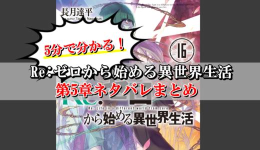 【リゼロ】ネタバレ第5章まとめ!原作ラノベ小説の内容を完全網羅