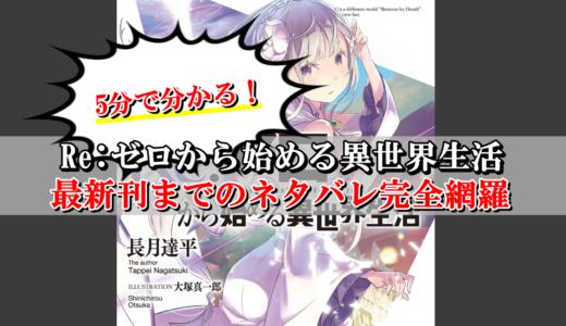 【リゼロ】原作ラノベ小説のネタバレまとめ!最新刊まで完全網羅