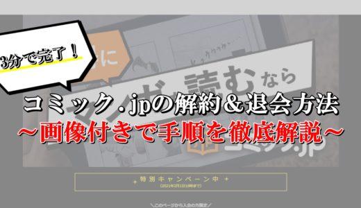 【コミック.jp】解約&退会方法の手順を徹底解説!