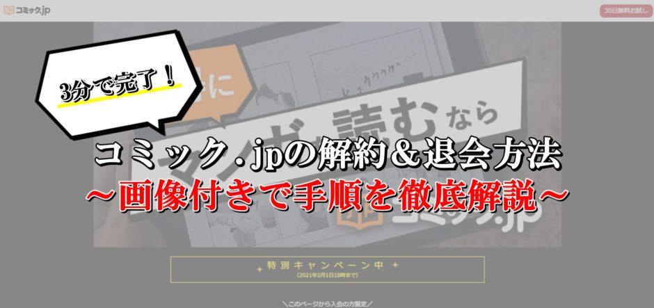 コミック.jp解約