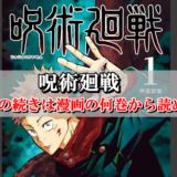 呪術廻戦アニメ続き