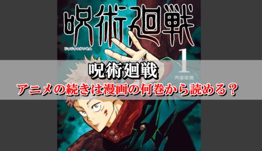 呪術廻戦アニメ最終回の続きは原作漫画の何巻から読める?