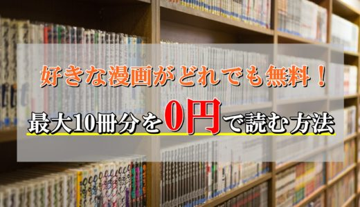 漫画コミックス最大10冊分を無料で読む方法!漫画村の代わりを紹介