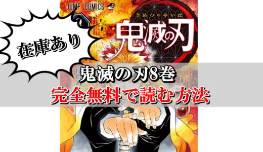 鬼滅の刃8巻を完全無料で読む方法はこちら!【在庫あり】