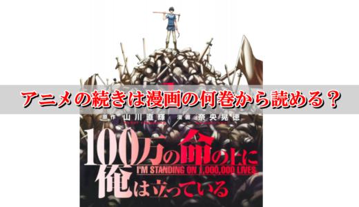 【100万の命の上に俺は立っている】アニメ最終回の続きは原作漫画の何巻から読める?