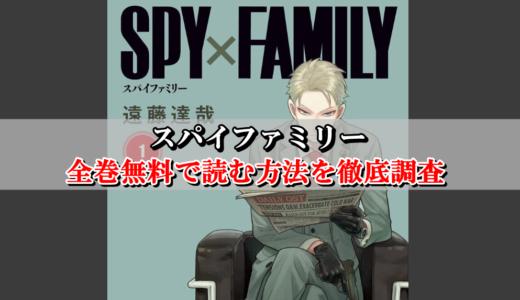 【スパイファミリー】全巻無料で読む方法はこちら!まとめ買いサイトを比較