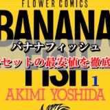 バナナフィッシュ全巻最安値