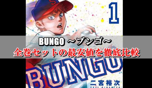 【BUNGO~ブンゴ~】全巻セット最安値はこちら!まとめ買い激安店を比較