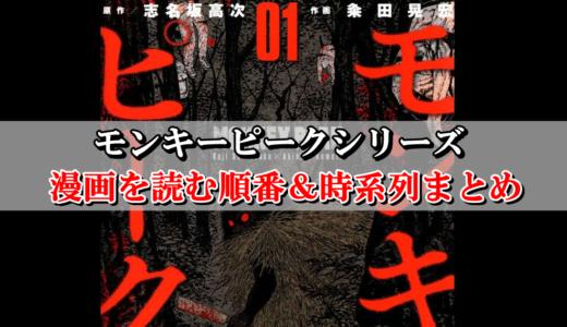 【モンキーピーク】漫画を読む順番&時系列まとめ