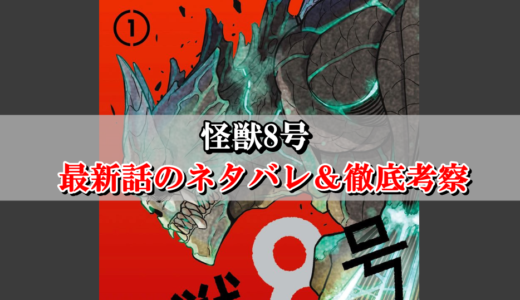 【怪獣8号】29話のネタバレ徹底考察!