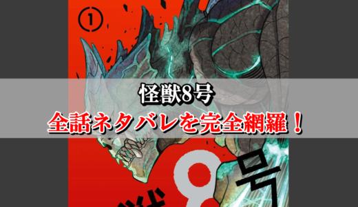 【怪獣8号】25話のネタバレ徹底考察!翼竜のリーダーの正体