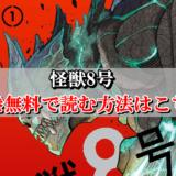 怪獣8号全巻無料