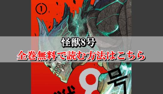 【怪獣8号】全巻を無料で読む方法はこちら!まとめ買いサイトを比較