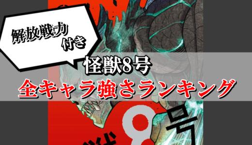 【怪獣8号】全キャラ強さランキング!解放戦力の順番まとめ