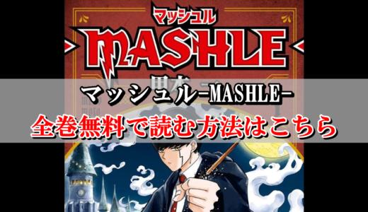 【マッシュル】全巻無料で読む方法はこちら!まとめ買いサイトを比較